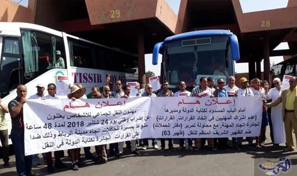 في مدن كثيرة.. سائقو الحافلات دايرين إضراب