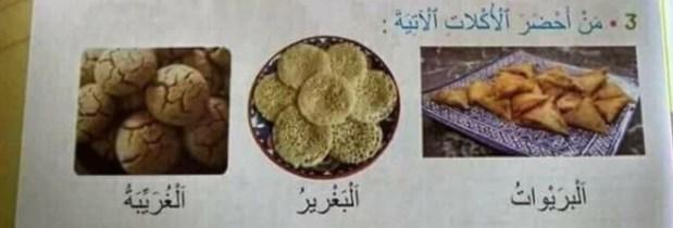 أحزاب تعارض ونشطاء ينتقدون ووزارة تبرر.. البغرير يربك الدخول المدرسي!