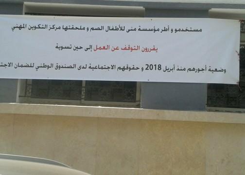 كازا.. مدرسة للأطفال ذوي الاحتياجات مهددة بالإغلاق