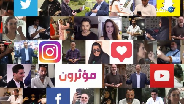 """بالصور والفيديو.. أسماء لمنور مع نجوم عرب في """"مؤثرون"""""""