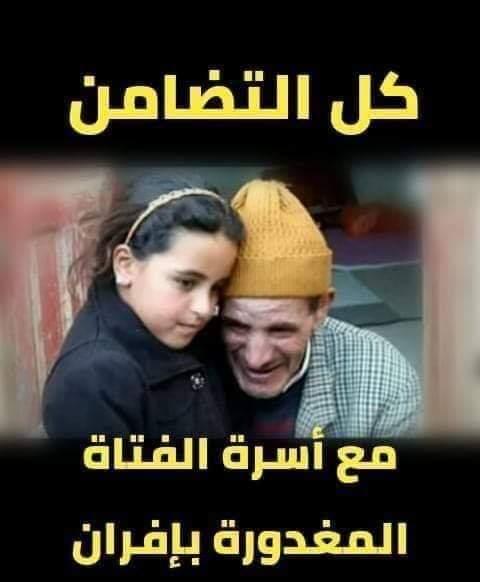 قتلت وفصل رأسها عن جسدها.. تعاطف كبير مع والد وابنة ضحية جريمة إفران