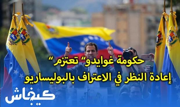 """فنزويلا.. """"حكومة غوايدو"""" تعتزم إعادة النظر في الاعتراف بالبوليساريو"""