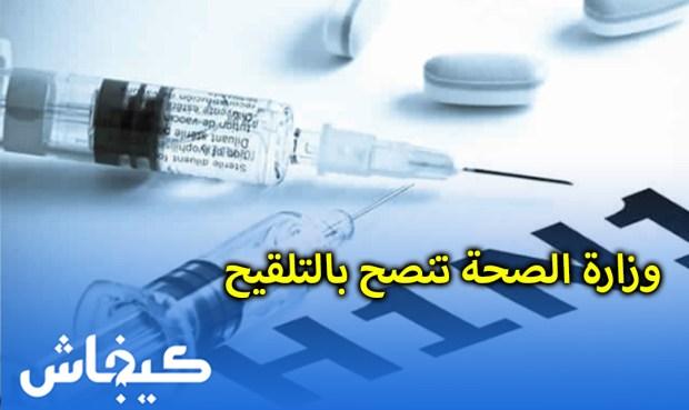 إنفلوانزا الخنازير.. وزارة الصحة تنصح بالتلقيح