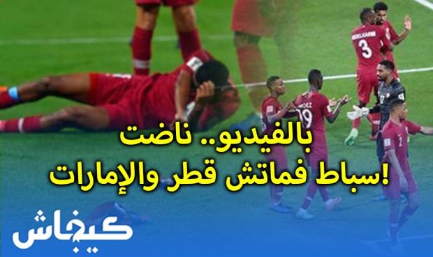 بالفيديو.. ناضت سباط فماتش قطر والإمارات!
