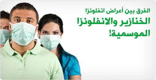 بالفيديو.. شنو الفرق بين الرواح وأنفلونزا الخنازير وكيفاش تحمي راسك؟