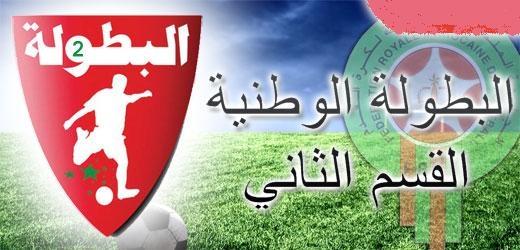 باش ما تكونش الخشونة.. مباريات القسم الثاني في يوم واحد