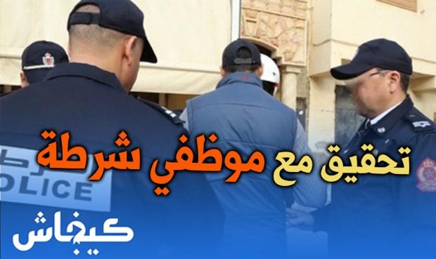 العيون.. التحقيق مع موظفي شرطة اتهمها مواطن بالابتزاز
