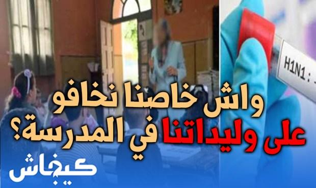 بعد إصابة تلميذ بإنفلوانزا الخنازير في كازا.. وزارة التربية الوطنية تطمئن