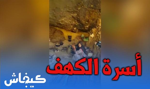 بالفيديو من تنغير.. عائلة من 7 أفراد تعيش في كهف!!