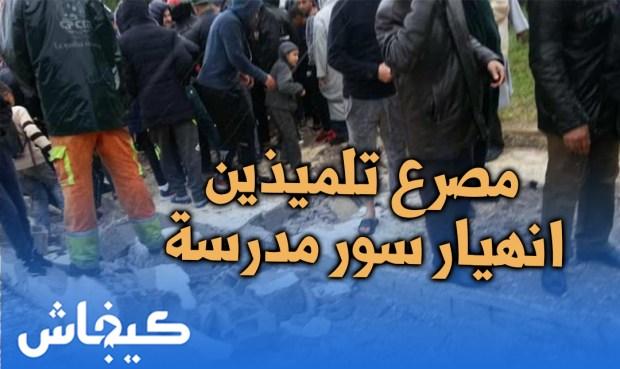 بسبب الرياح القوية.. مصرع تلميذين إثر انهيار سور مدرسة في فاس (صور)