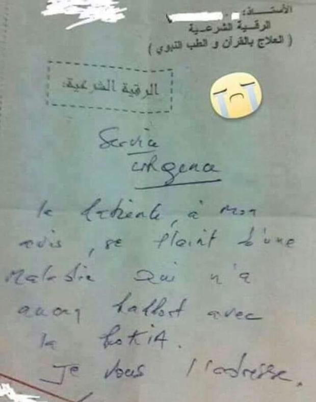 هاد الشي اللي بقا.. راقي داير فيها طبيب ومصيفط مريضة لللمستعجلات!!