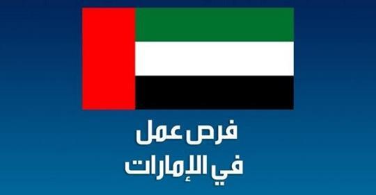 بأجرة تصل إلى 8400 درهم.. فرص عمل في الإمارات