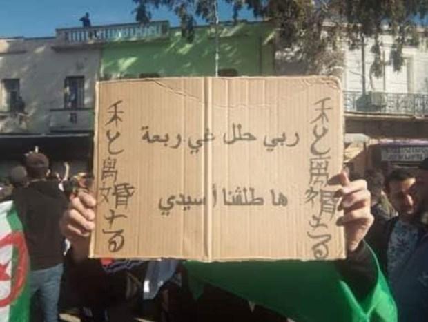 متظاهرون لبوتفليقة: ربي حلل غير ربعة… غير طلقنا أسيدي! (صور وفيديو)