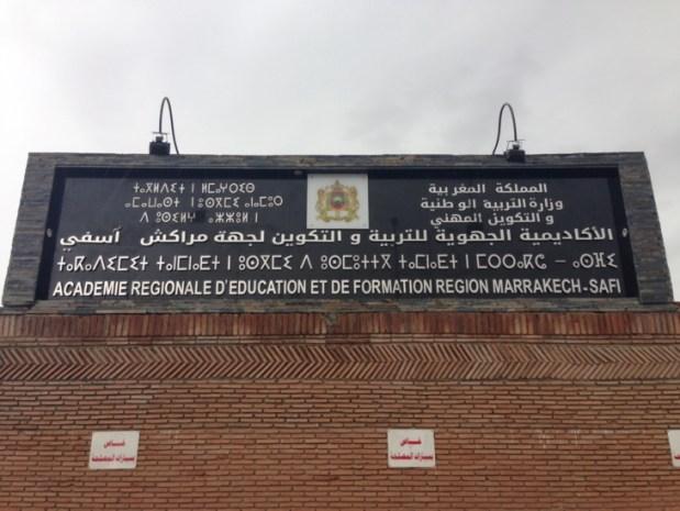 في أفق الترسيم.. الأكاديمية الجهوية لمراكش آسفي تدعو أساتذة الكونطرا إلى توقيع ملحق العقد