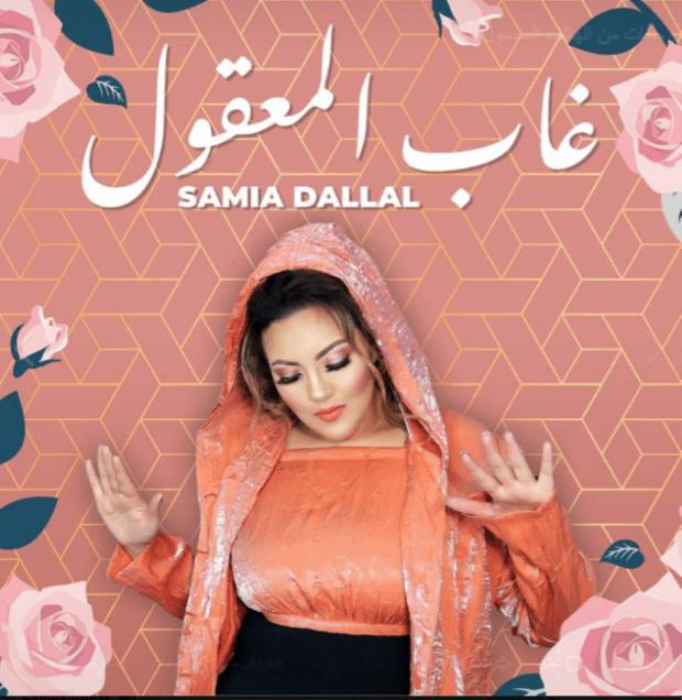 ابن البط عوام.. ابنة نجاة عتابو تصدر أول عمل غنائي لها (فيديو)