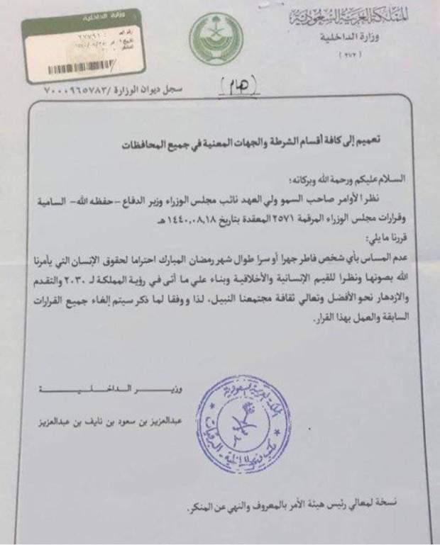 رمضان.. حقيقة إلغاء السعودية معاقبة المجاهرين بالإفطار