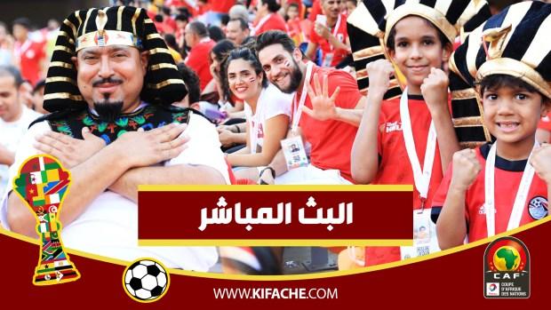 بث مباشر – افتتاح بطولة امم افريقيا 2019 بمصر