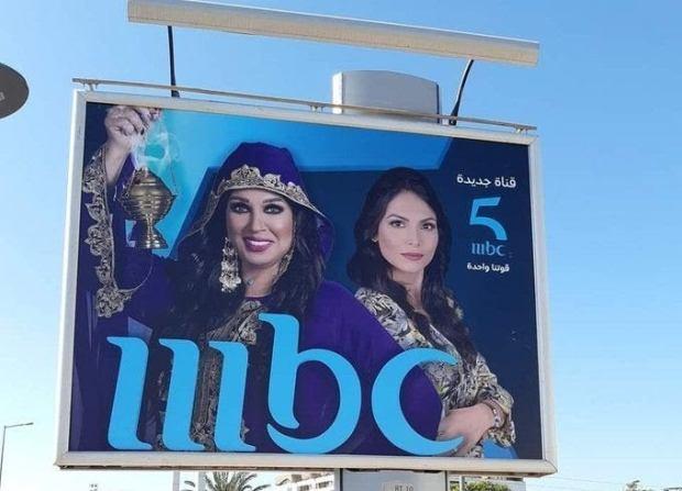 """محاولة لطمس الهوية المغربية وتسويق التفاهة.. مغاربة ساخطين بعد إطلاق قناة """"إم بي سي"""""""