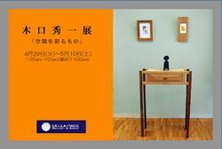 個展2008-1.jpg