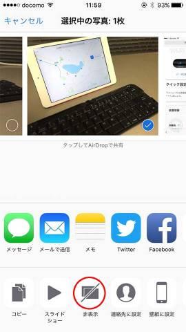 iPhone写真の選択