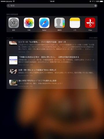 iPadスポットライトspotlight検索Siri検索