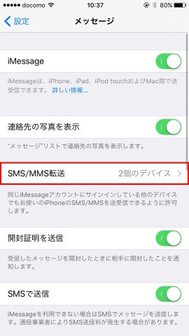 iPhoneSMS/MMS転送iMessage