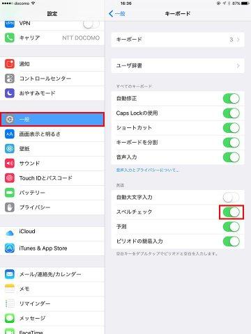 iPadスペルチェックの設定