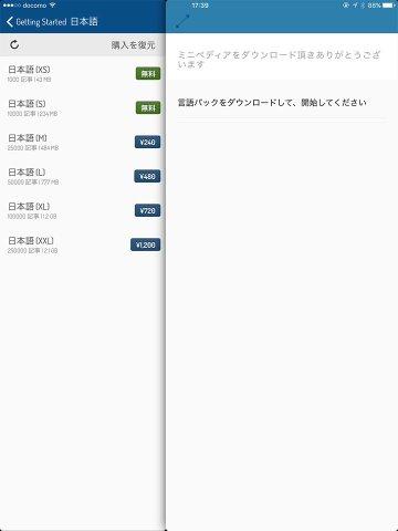 iPadiPhoneのアプリミニペディア