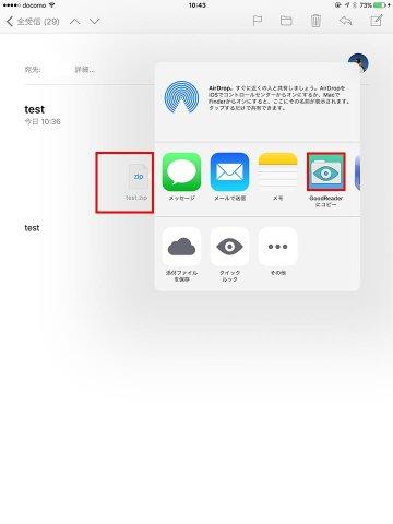 iPhone,iPadを使って解凍。GoodReader