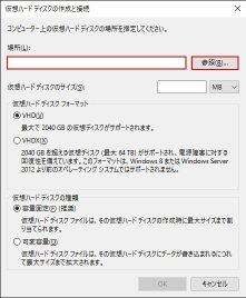 Windows10VHD作成仮想ハードディスク
