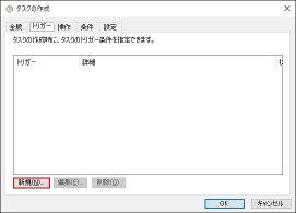 Windows10タスクスケジューラー