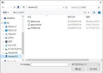 Windows10エクスプローラ