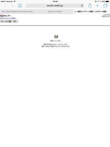 excite Webページ翻訳
