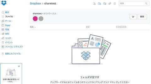 iPhone,iPadでDropBox共有リンクを使って大容量ファイルやり取りMac