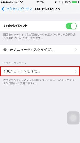 iOS,iPhone,AssistiveTouch,新規ジェスチャ―