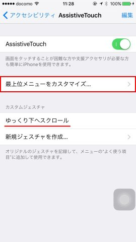 iOS,iPhone,AssistiveTouch,最上位メニューカスタマイズ