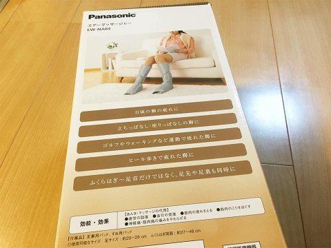パナソニック 温感リッグリフレブーツシェイプ(Panasonic EW-NA84)