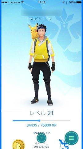 Pokemon Go!ピカチュウのっかっています