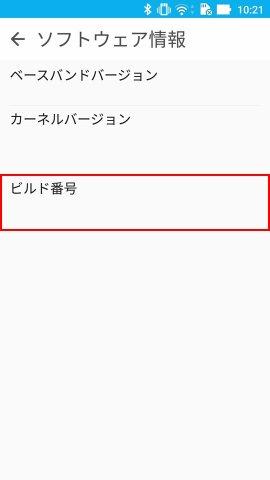 Android 6.0 システム ビルド番号