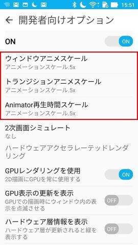 Android 6.0 開発者向けオプション_ウィンドウアニメスケール_トランジションアニメスケール_Animator再生時間スケール