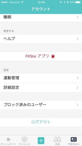 FitBit_アカウント