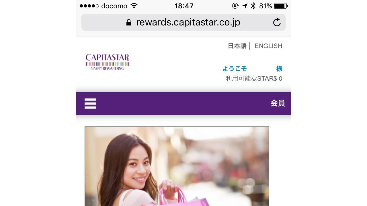 capitastar_iPhoneログイン画面