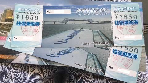 東京水辺ラインチケット