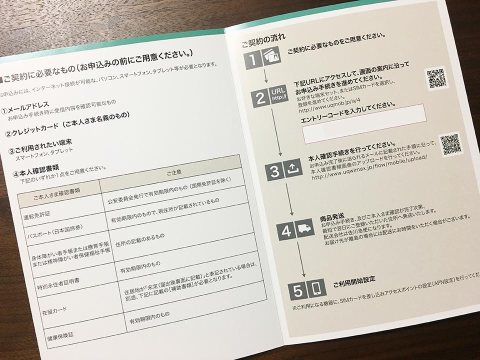 BIGLOBE UQ mobile ご契約用エントリーパッケージ中身