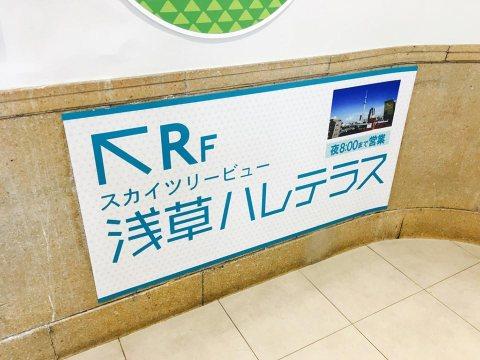 エキミセ浅草ハレテラス_RFへ