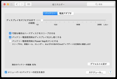 mac省エネルギー設定2