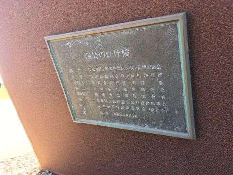 望郷の岬公園_四島のかけ橋