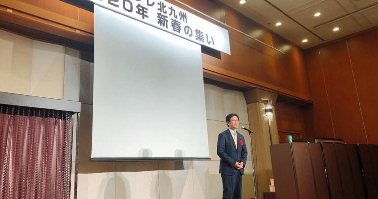 福岡県社会保険労務士会の賀詞交換会、ティグレ北九州新春の集い