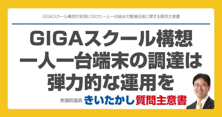GIGAスクール構想の実現に向けた一人一台端末の整備促進に関する質問主意書