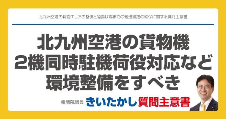 北九州空港の貨物エリアの整備と物揚げ場までの輸送経路の確保に関する質問主意書